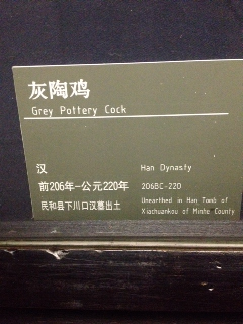 chinglish grey pottery cock